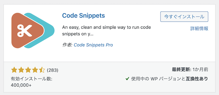 Install Code Snippets