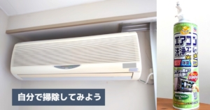 thumbnail-cleaning-air-conditioner