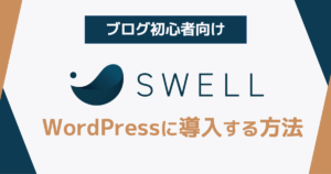 thumbnail how to download swell